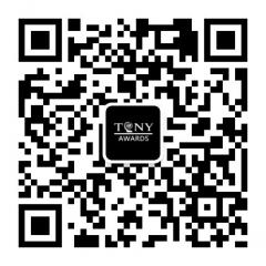 百老汇托尼奖微信公众号二维码