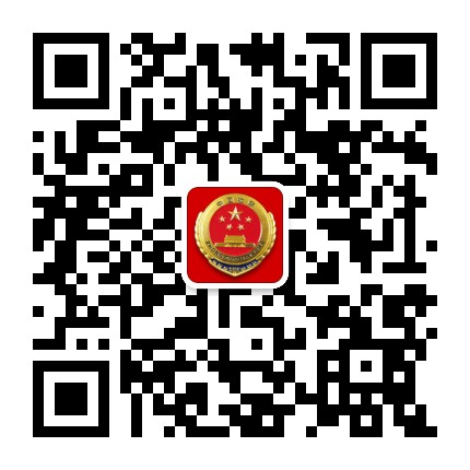 最高人民检察院微信公众号二维码