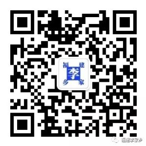 福建李家乡微信公众号二维码