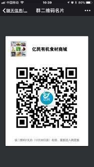 亿民有机食材商城微信公众号二维码